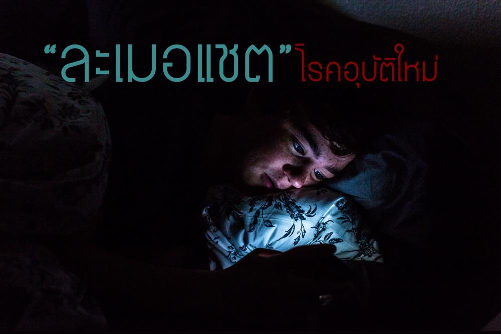 """""""ละเมอแชต""""โรคอุบัติใหม่ thaihealth"""