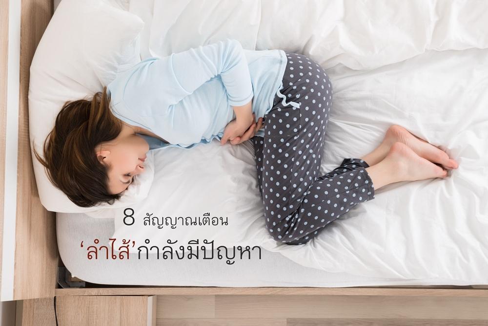 8 สัญญาณเตือน ลำไส้กำลังมีปัญหา thaihealth