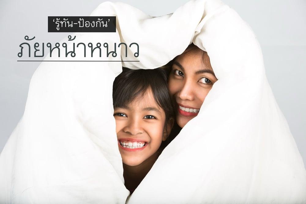 รู้ทัน...ป้องกันภัยหน้าหนาว thaihealth
