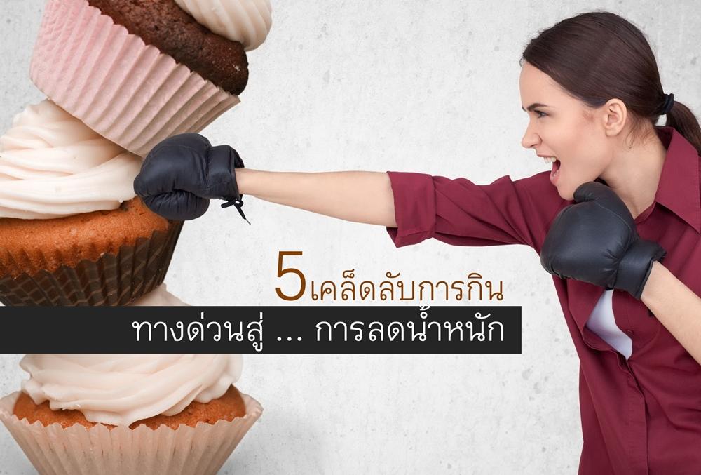 5 เคล็ดลับการกิน สู่การลดน้ำหนัก thaihealth