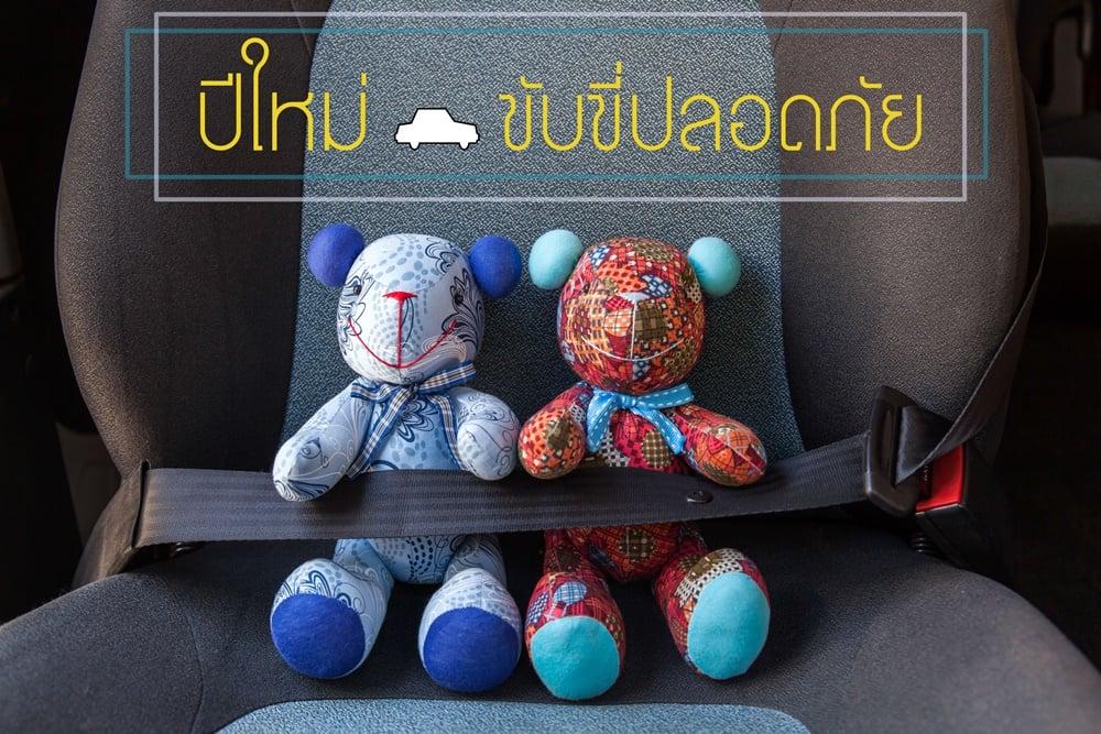 ปีใหม่ ขับขี่ปลอดภัย thaihealth