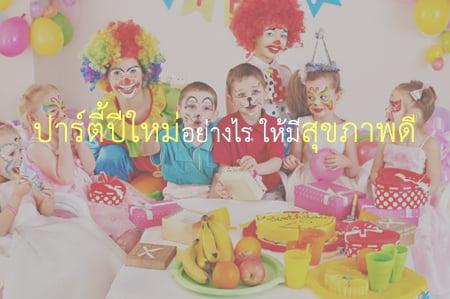 ปาร์ตี้ปีใหม่อย่างไร ให้มีสุขภาพดี thaihealth