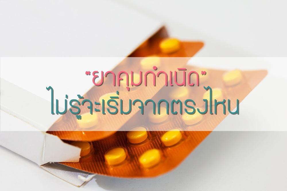 ?ยาคุมกำเนิด? ไม่รู้จะเริ่มจากตรงไหน thaihealth
