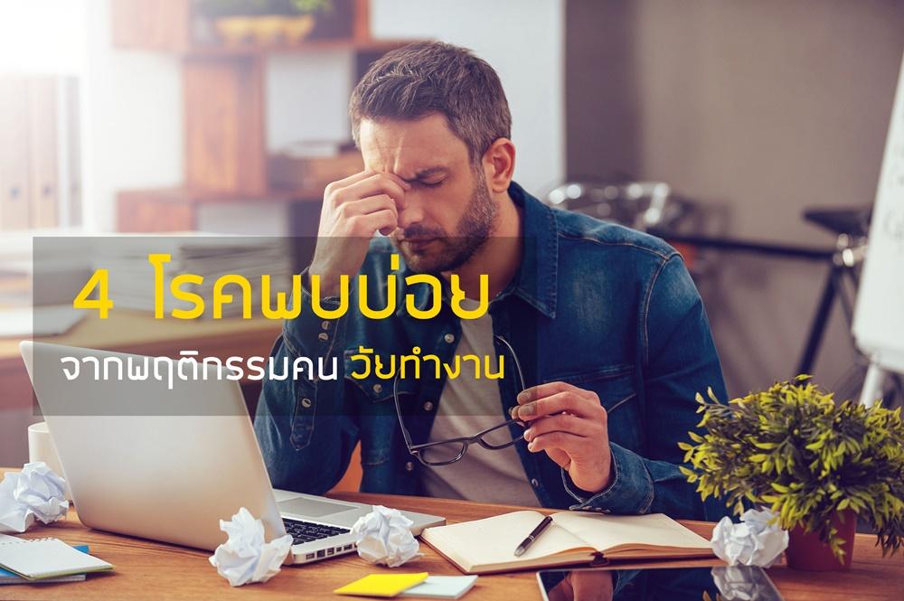 4 โรคพบบ่อย จากพฤติกรรมคนวัยทำงาน thaihealth