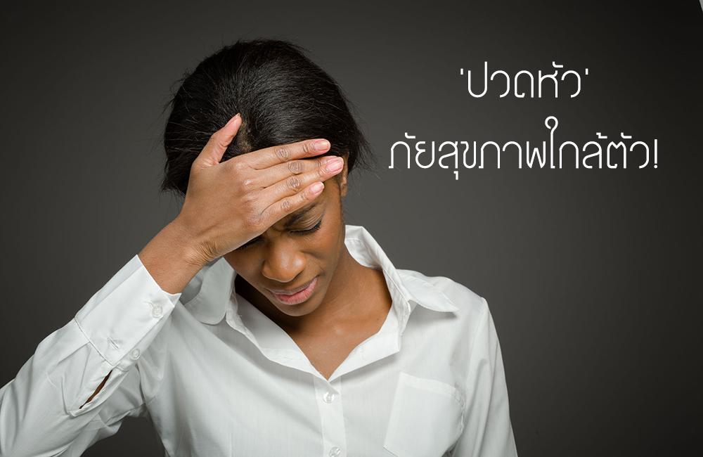 \'ปวดหัว\'ภัยสุขภาพใกล้ตัว thaihealth