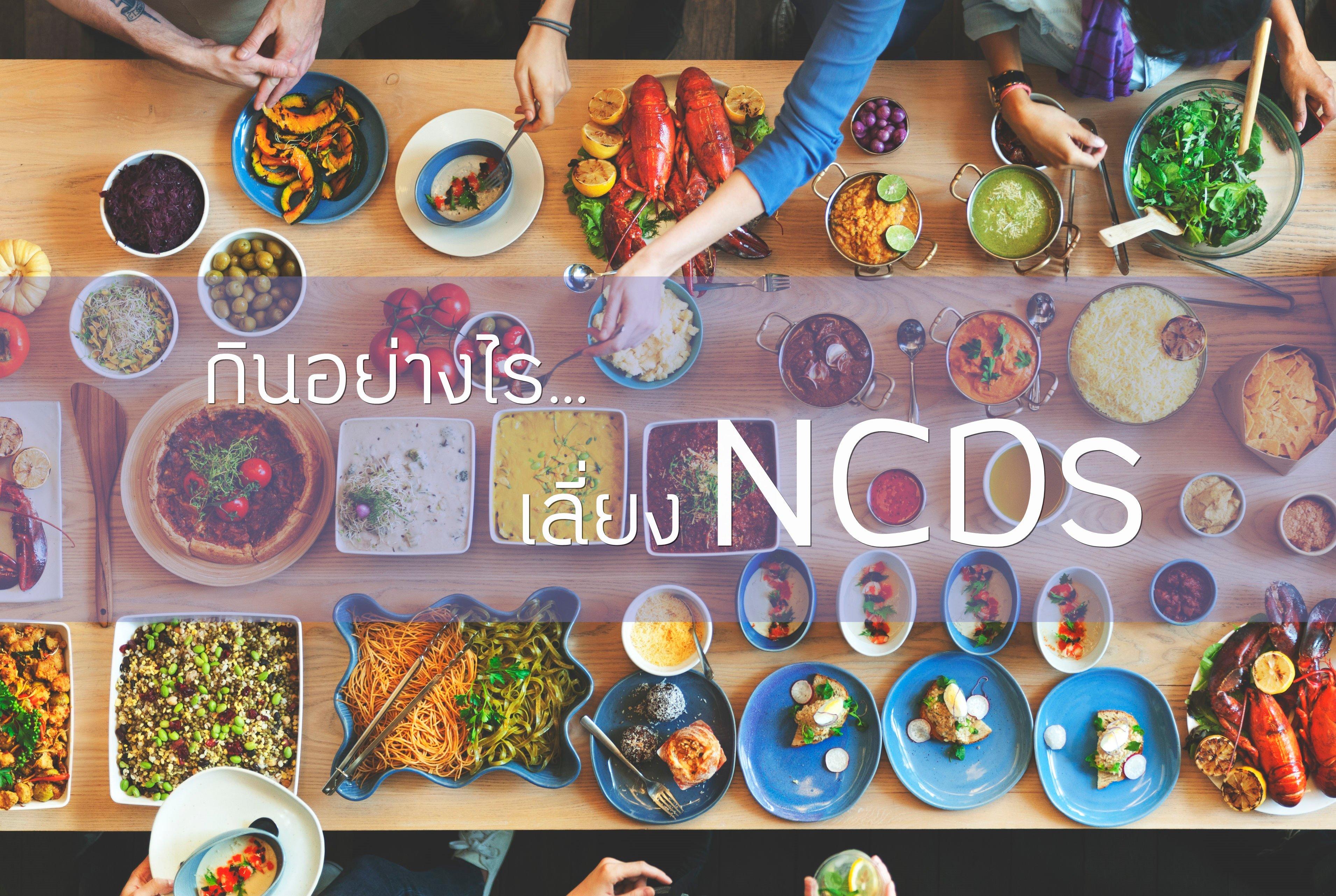 กินอย่างไร เลี่ยง NCDs thaihealth