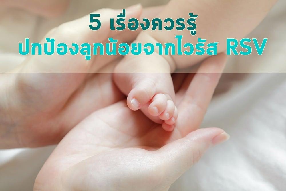 5 เรื่องควรรู้ ปกป้องลูกน้อยจากไวรัส RSV thaihealth
