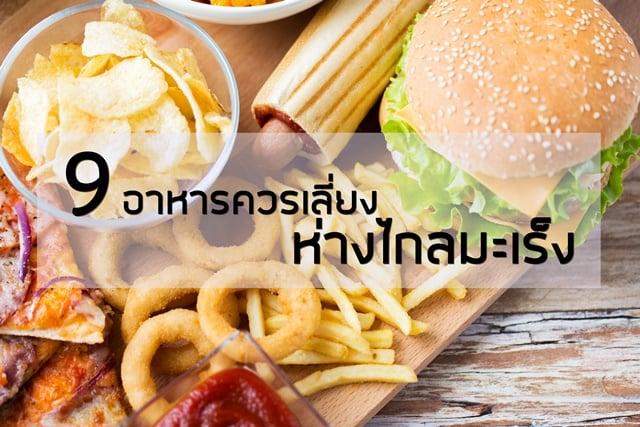 9 อาหารควรเลี่ยง ห่างไกลมะเร็ง thaihealth