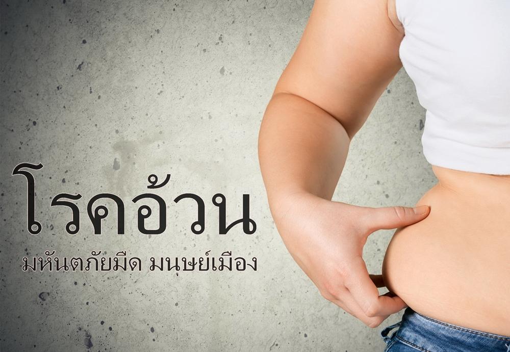 'โรคอ้วน' มหันตภัยมืดมนุษย์เมือง thaihealth