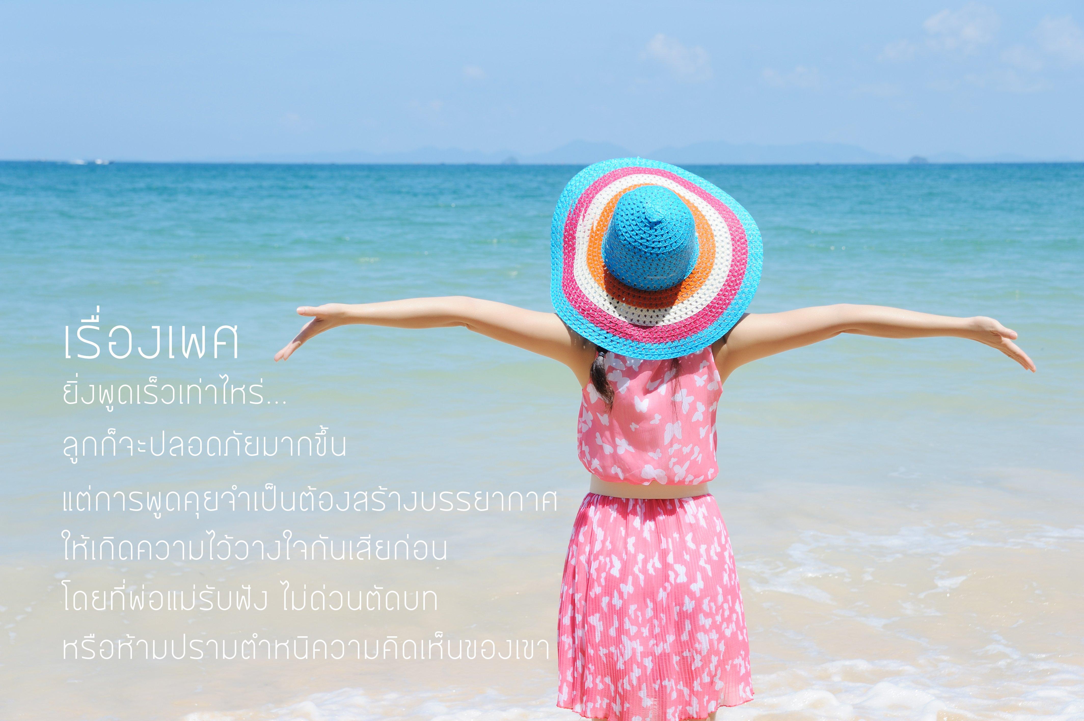 7 เรื่องเพศ พ่อแม่ควรรู้  thaihealth