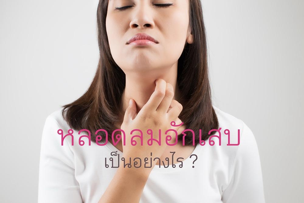 หลอดลมอักเสบ เป็นอย่างไร thaihealth