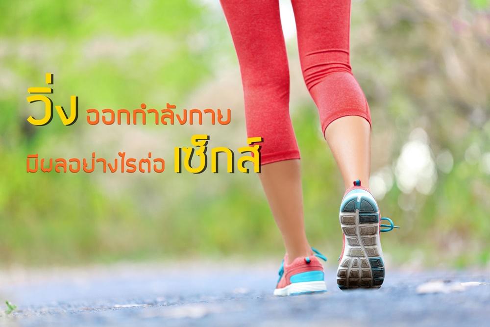 วิ่งออกกำลังกายมีผลอย่างไรต่อเซ็กส์ thaihealth