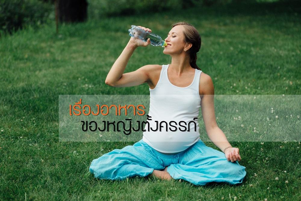 เรื่องอาหารของหญิงตั้งครรภ์ thaihealth