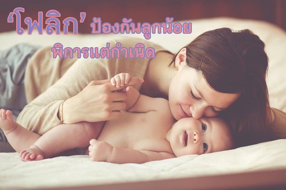 'โฟลิก' ป้องกันลูกน้อยพิการแต่กำเนิด thaihealth