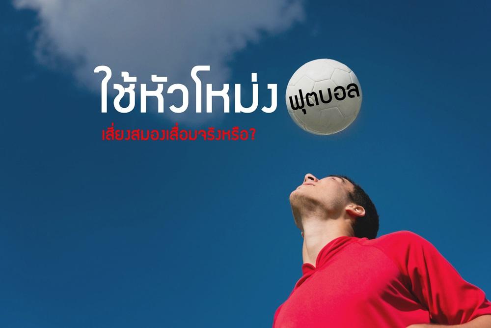 ใช้หัวโหม่งฟุตบอล เสี่ยงสมองเสื่อมจริงหรือ? thaihealth