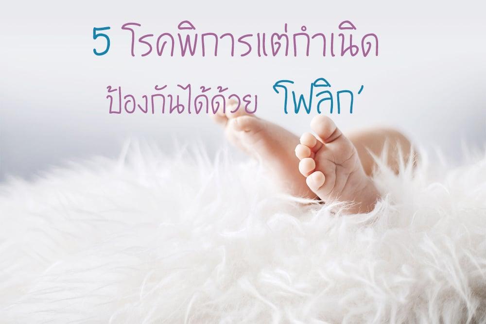 5 โรคพิการแต่กำเนิด ป้องกันได้ด้วย 'โฟลิก' thaihealth