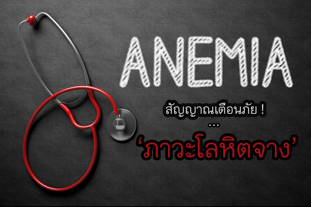 สัญญาณเตือนภัยภาวะโลหิตจาง  thaihealth