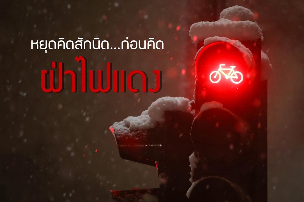 หยุดคิดสักนิด ก่อนคิดฝ่าไฟแดง thaihealth