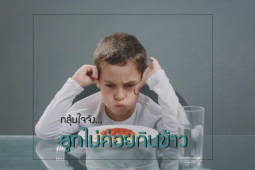 กลุ้มใจจัง…ลูกไม่ค่อยกินข้าว   thaihealth