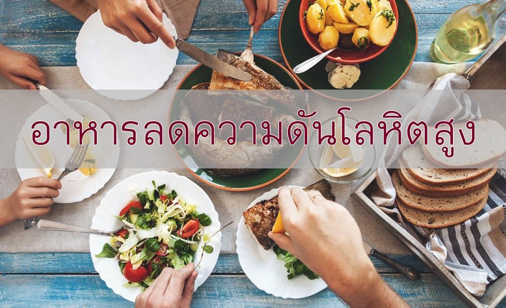 อาหารลดความดันโลหิตสูง thaihealth