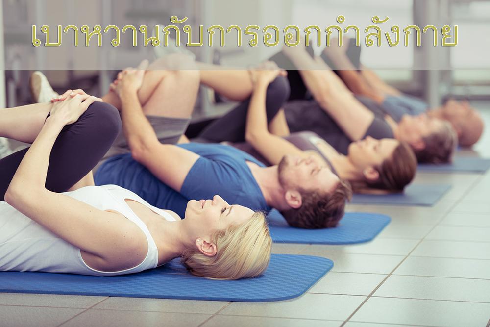 เบาหวานกับการออกกำลังกาย thaihealth