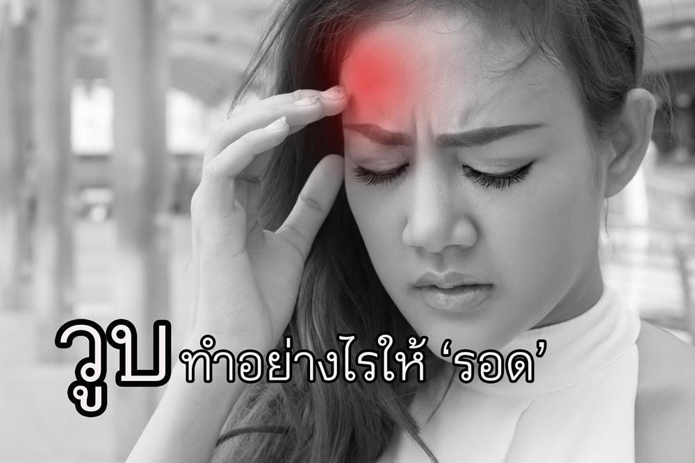 \\'วูบ\\' ทำอย่างไรให้รอด thaihealth