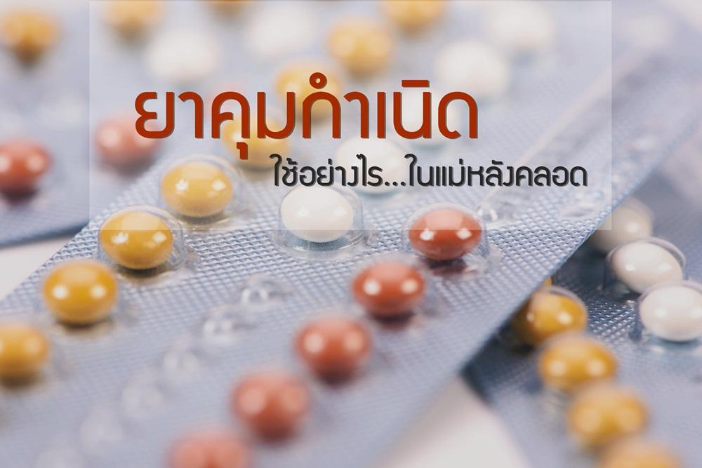 ยาคุมกำเนิดใช้อย่างไร ในแม่หลังคลอด thaihealth