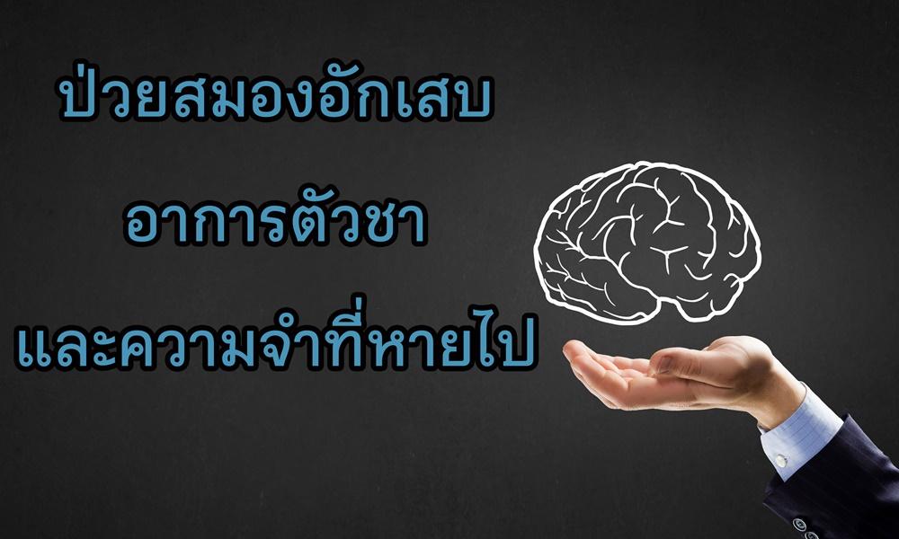 ป่วยสมองอักเสบ อาการตัวชาและความจำที่หายไป thaihealth
