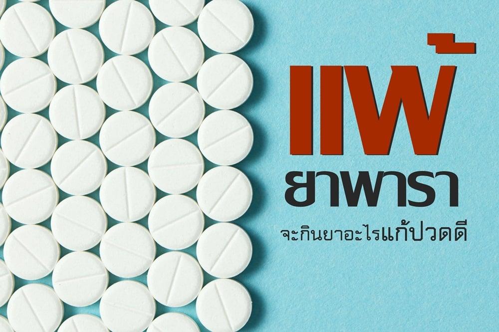 แพ้ยาพารา จะกินยาอะไรแก้ปวดดี thaihealth
