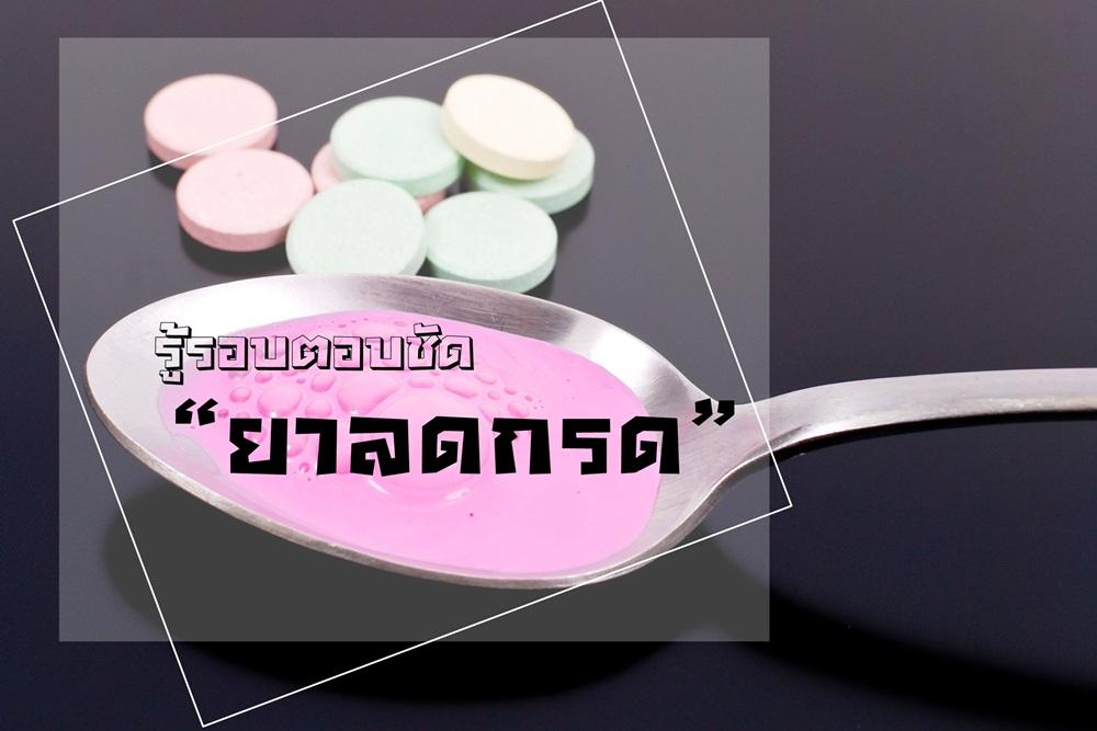 """รู้รอบตอบชัด สารพัด """"ยาลดกรด"""" thaihealth"""