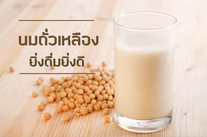 นมถั่วเหลืองยิ่งดื่มยิ่งดี  thaihealth