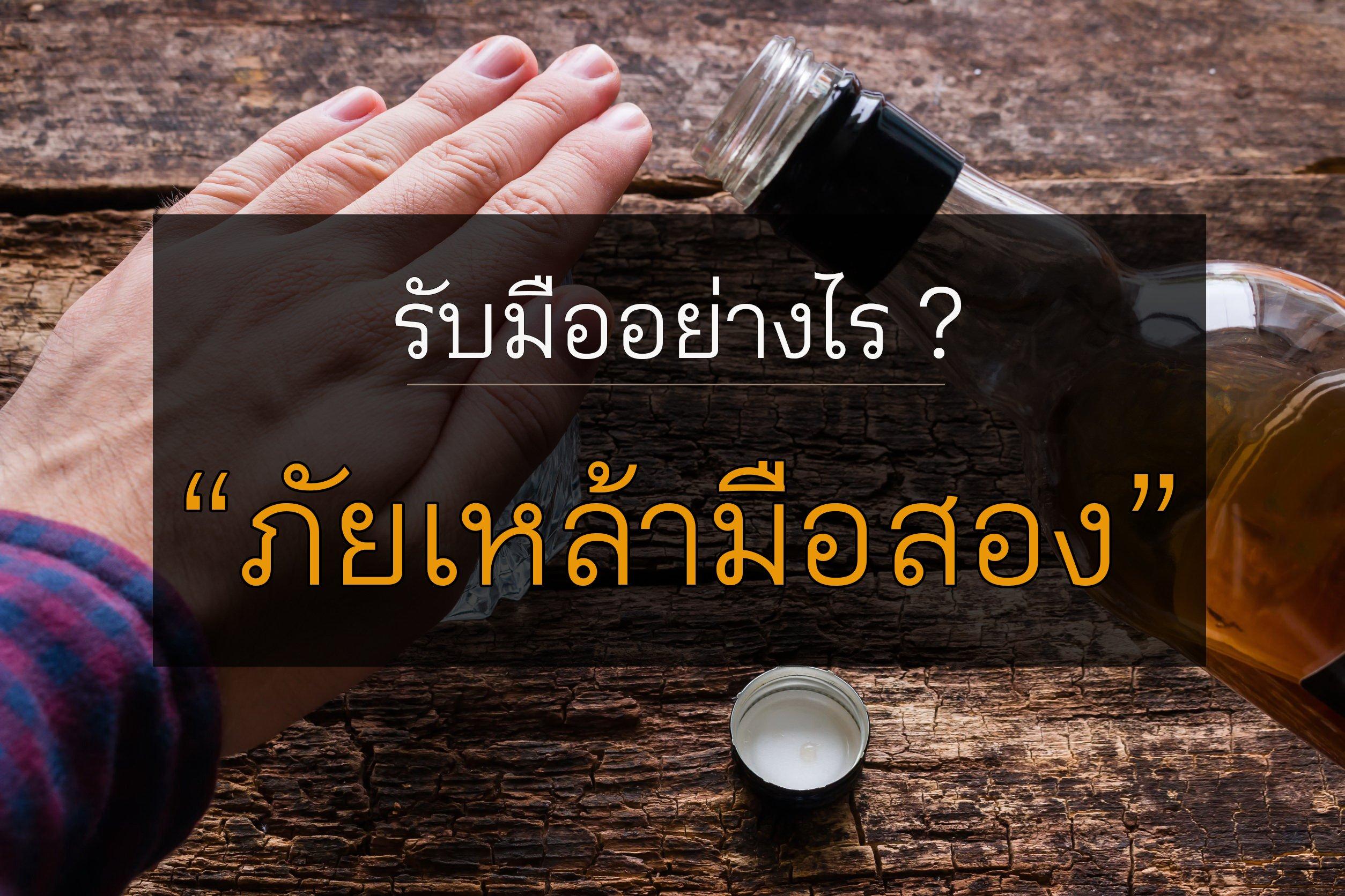 รับมืออย่างไร? กับภัยเหล้ามือสอง thaihealth