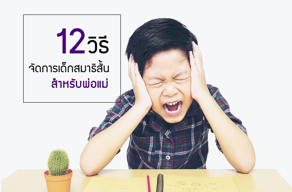 12 วิธีจัดการเด็กสมาธิสั้น สำหรับพ่อแม่ thaihealth