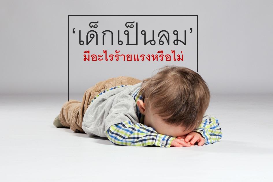 'เด็กเป็นลม' มีอะไรร้ายแรงหรือไม่ thaihealth
