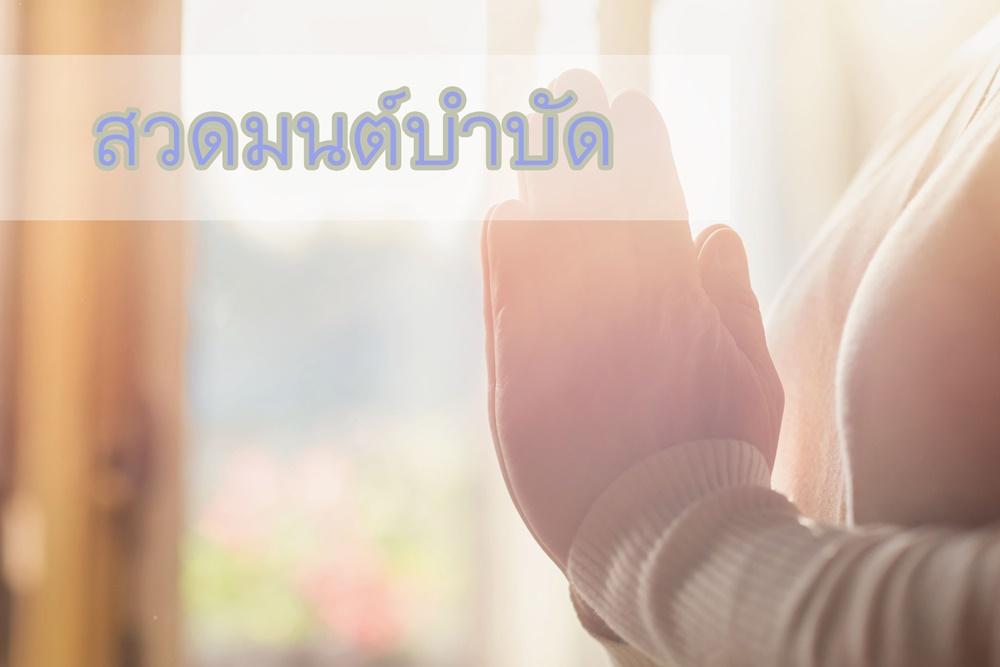 สวดมนต์บำบัด ป้องกันอาการก้าวร้าว thaihealth