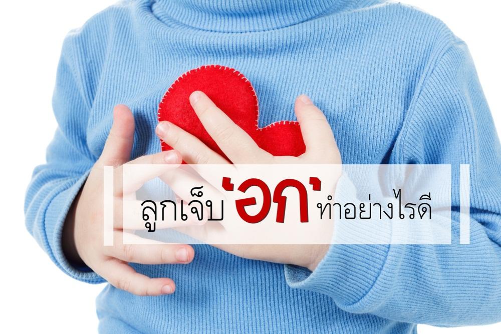 ลูกเจ็บ 'อก' ทำอย่างไรดี thaihealth