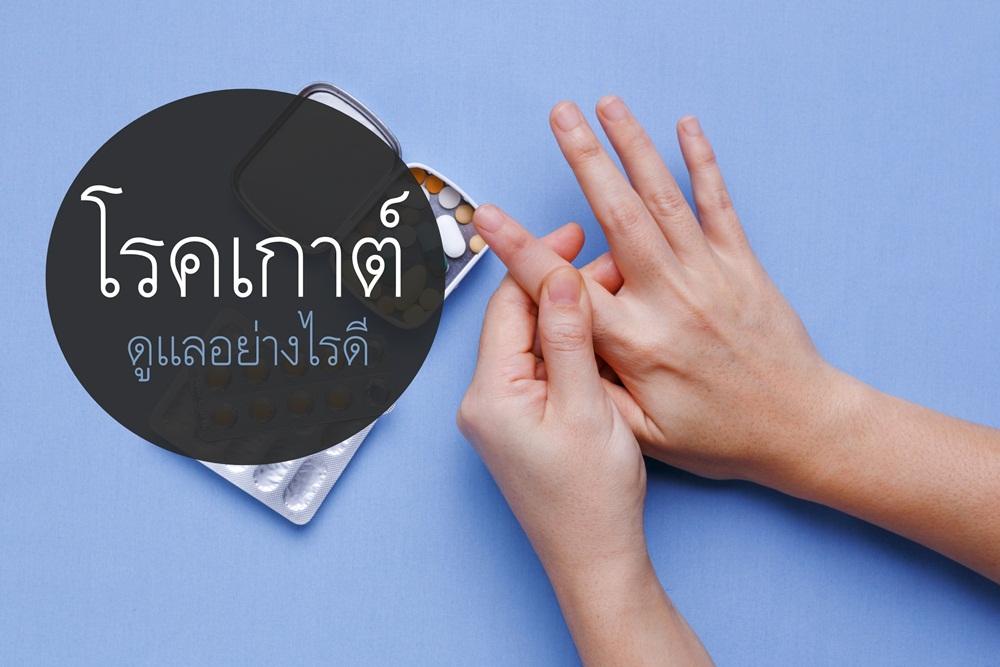 โรคเกาต์ ดูแลอย่างไรดี thaihealth