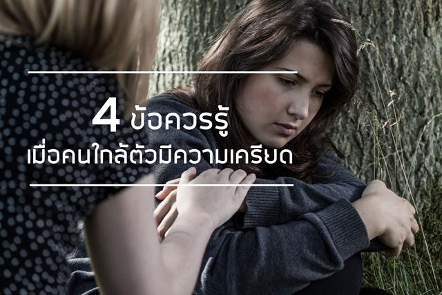 4 ข้อควรรู้ เมื่อคนใกล้ตัวมีความเครียด thaihealth