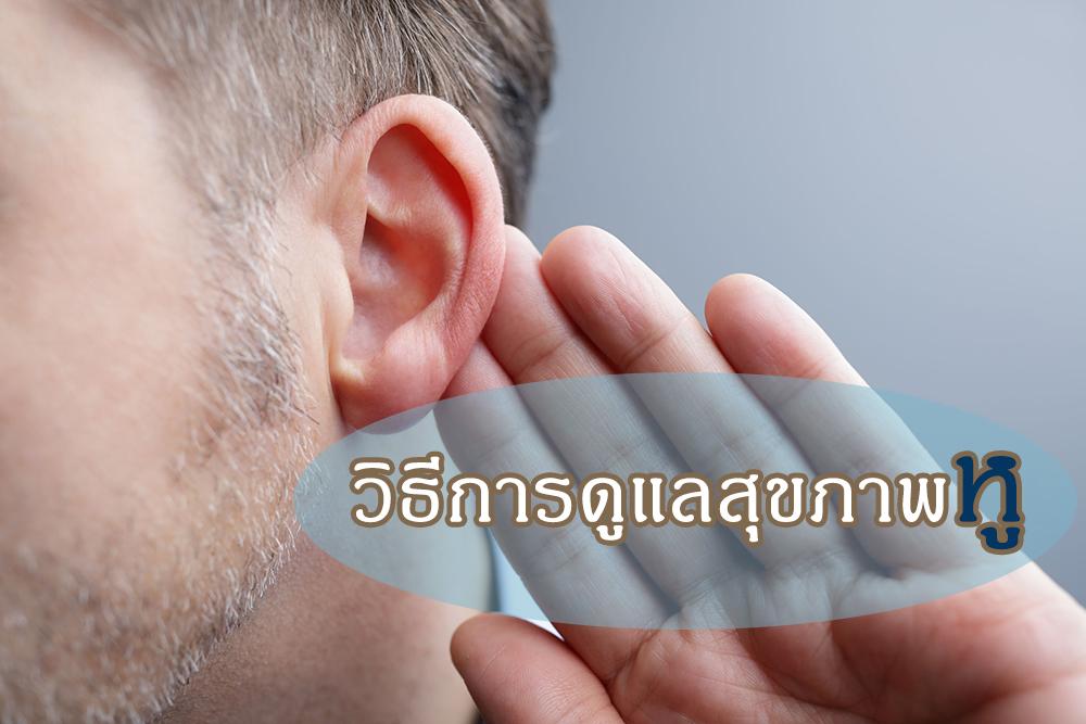 วิธีการดูแลสุขภาพหู thaihealth