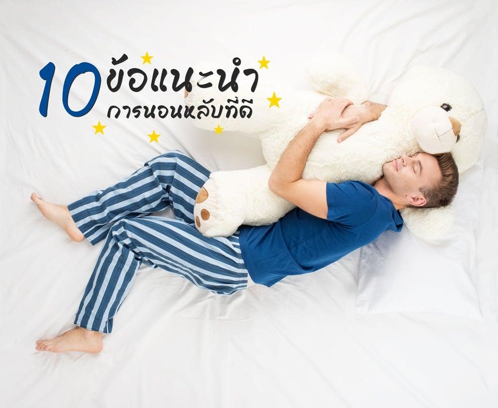 10 ข้อแนะนำ การนอนหลับที่ดี thaihealth