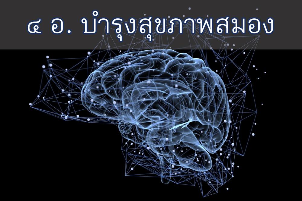 ๔ อ. บำรุงสุขภาพสมอง (หัวใจและจิตใจ) thaihealth