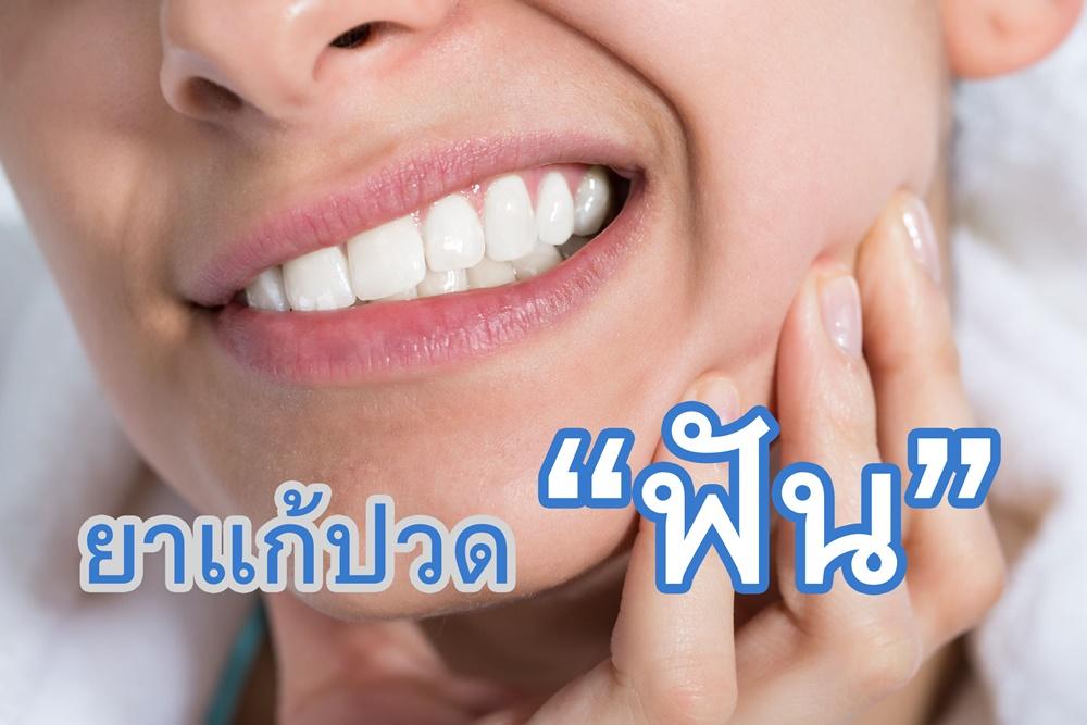 ยาแก้ปวดฟัน thaihealth