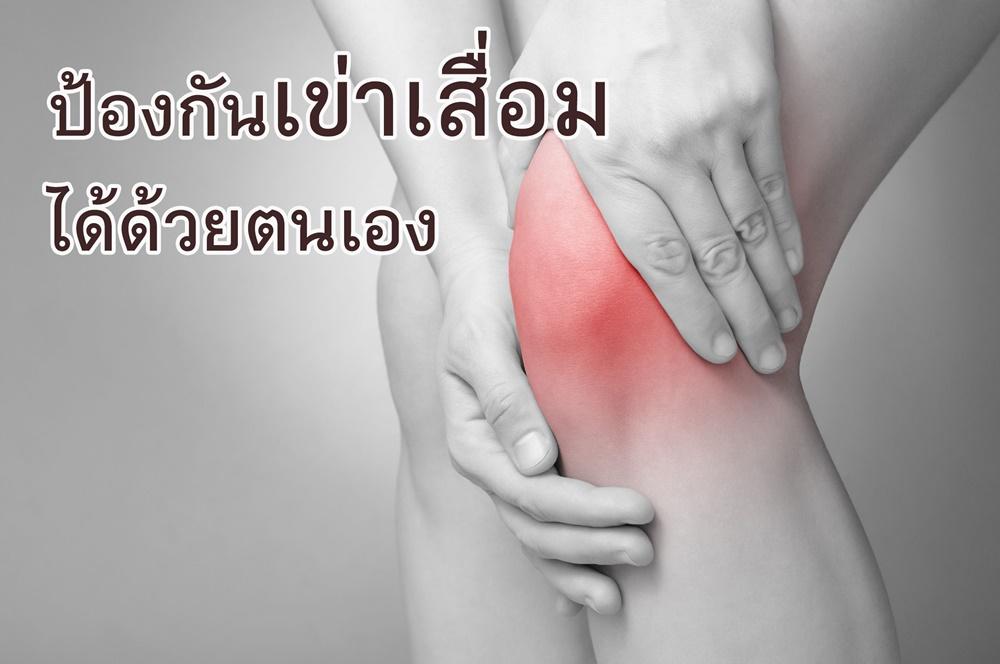ป้องกันเข่าเสื่อมได้ด้วยตนเอง thaihealth