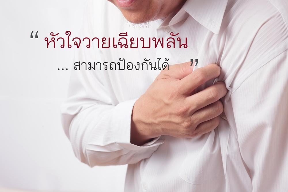 หัวใจวายเฉียบพลัน...ป้องกันได้ thaihealth