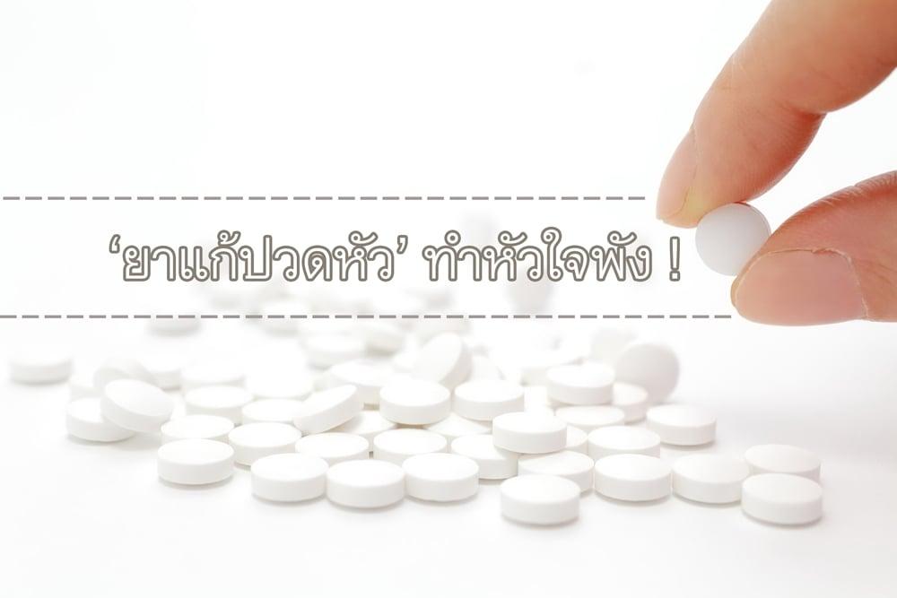 ยาแก้ปวดหัว ทำหัวใจพัง thaihealth