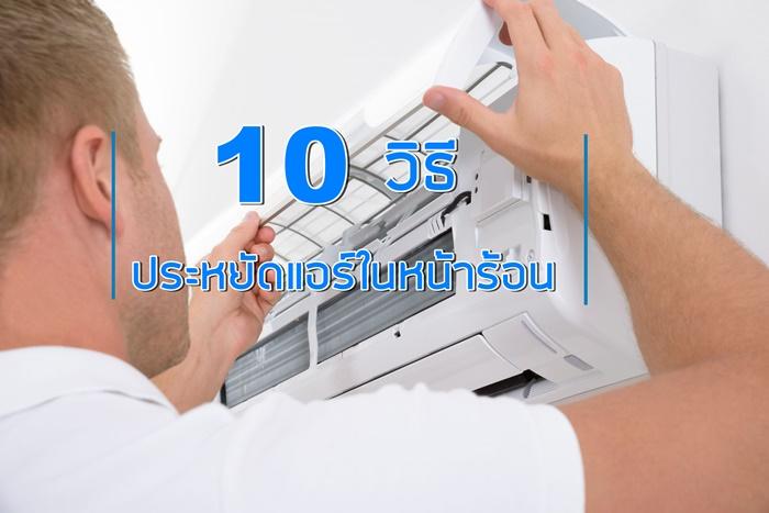 10 วิธี ใช้แอร์ให้ประหยัดในหน้าร้อน thaihealth
