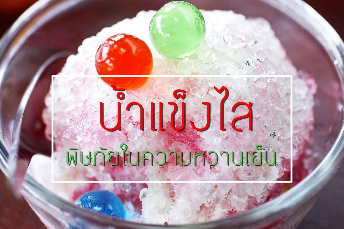 น้ำแข็งไส พิษภัยในความหวานเย็น thaihealth