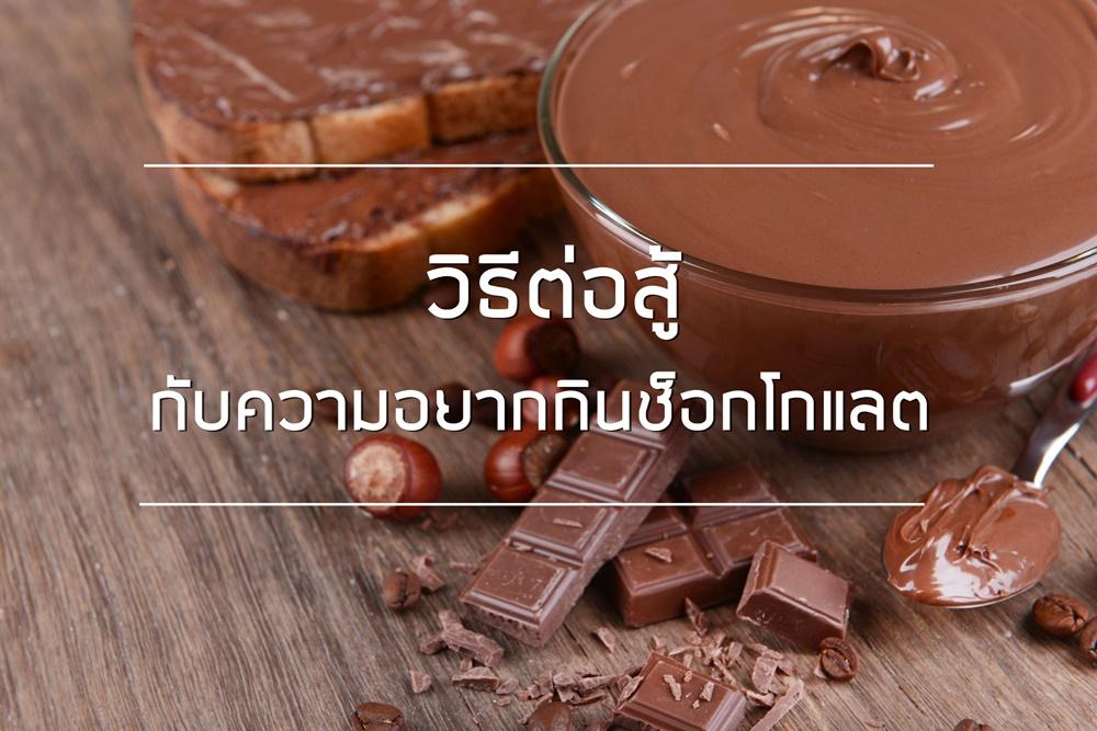 วิธีต่อสู้กับความอยากกินช็อกโกแลต thaihealth