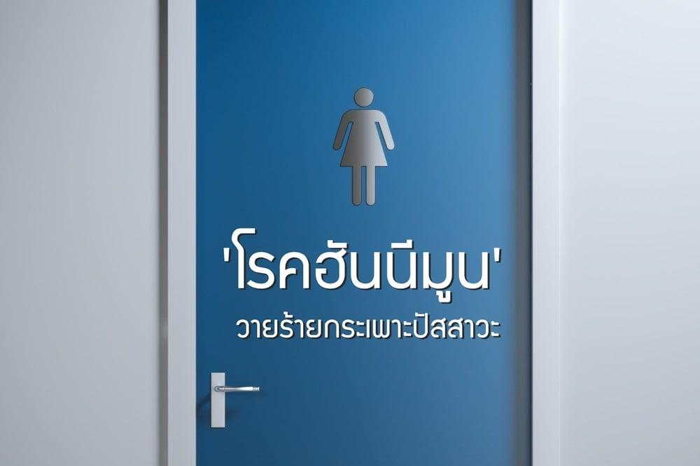 'โรคฮันนีมูน' วายร้ายกระเพาะปัสสาวะ thaihealth