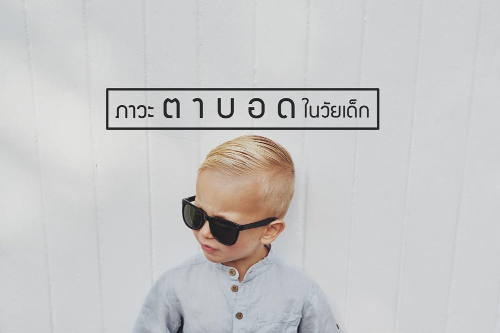 ภาวะตาบอดในวัยเด็ก thaihealth